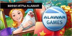 Мини игры Алавар (Alawar)