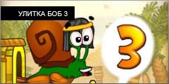 Улитка Боб 3